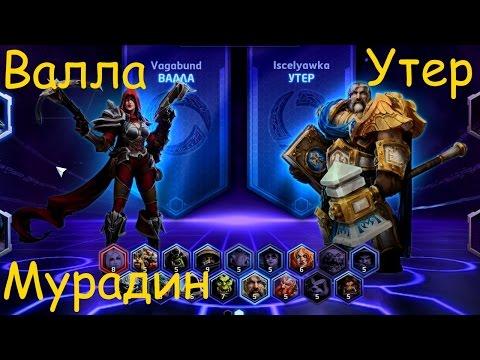видео: heroes of the storm. Утер, Валла, Мурадин (Лига героев)