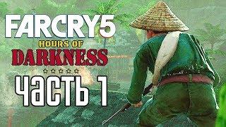 Прохождение FAR CRY 5: HOURS OF DARKNESS  — Часть 1: ТЕМНОЕ ВРЕМЯ! НОВЫЙ СЮЖЕТ!
