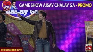 Game Show Aisay Chalay Ga | Promo | Danish Taimoor Game Show | 8th December 2019