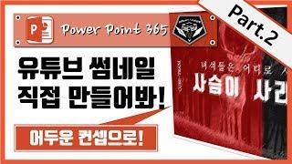 파워포인트 (Power point) 365 강좌 #023 썸네일 따라 만들기 part.2 (어두운 컨셉)