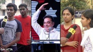 Kamal Haasan அரசியல் பயணம் - இளைஞர்கள் குரல் | Public Opinion | #MakkalNeedhiMaiam
