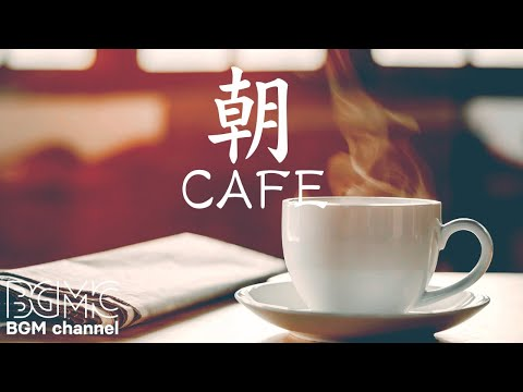 Morning Cafe Music - Lounge Chillout Jazz Music - Wonderful Chill Out Music