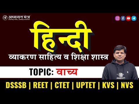 हिन्दी वाच्य| KVS DSSSB UPTET CTET REET TET | Class-1 | By Rahul Sir