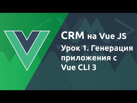 Урок 1. CRM на VueJS. Создание приложения с Vue CLI 3