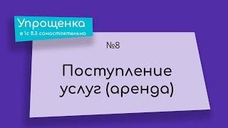 Упрощенка в 1С 8.3 самостоятельно. Поступление услуг (аренда)