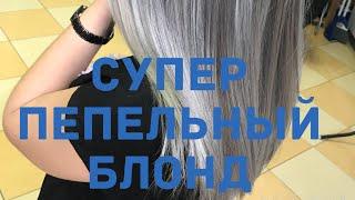 ПЕПЕЛЬНЫЙ БЛОНД      ASH BLOND