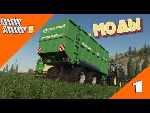 farming simulator 19 моды