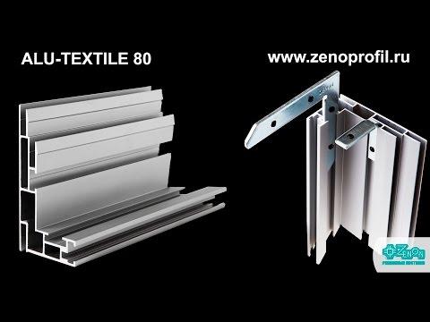 Профили для натяжения текстиля ALU-TEXTILE 80 L - световой