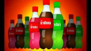 โครงการเด็กไทยดูดี-น้ำเปล่า