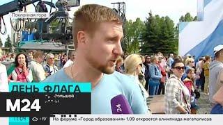 На Поклонной горе отмечают День российского флага - Москва 24