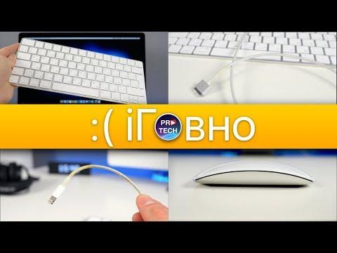 Аксессуары Apple - ГОВНО! | ProTech