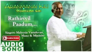 Aranmanai Kili Tamil Movie | Rathiriyil Paadum Song | Rajkiran | Ahana | Ilayaraja | Music Master
