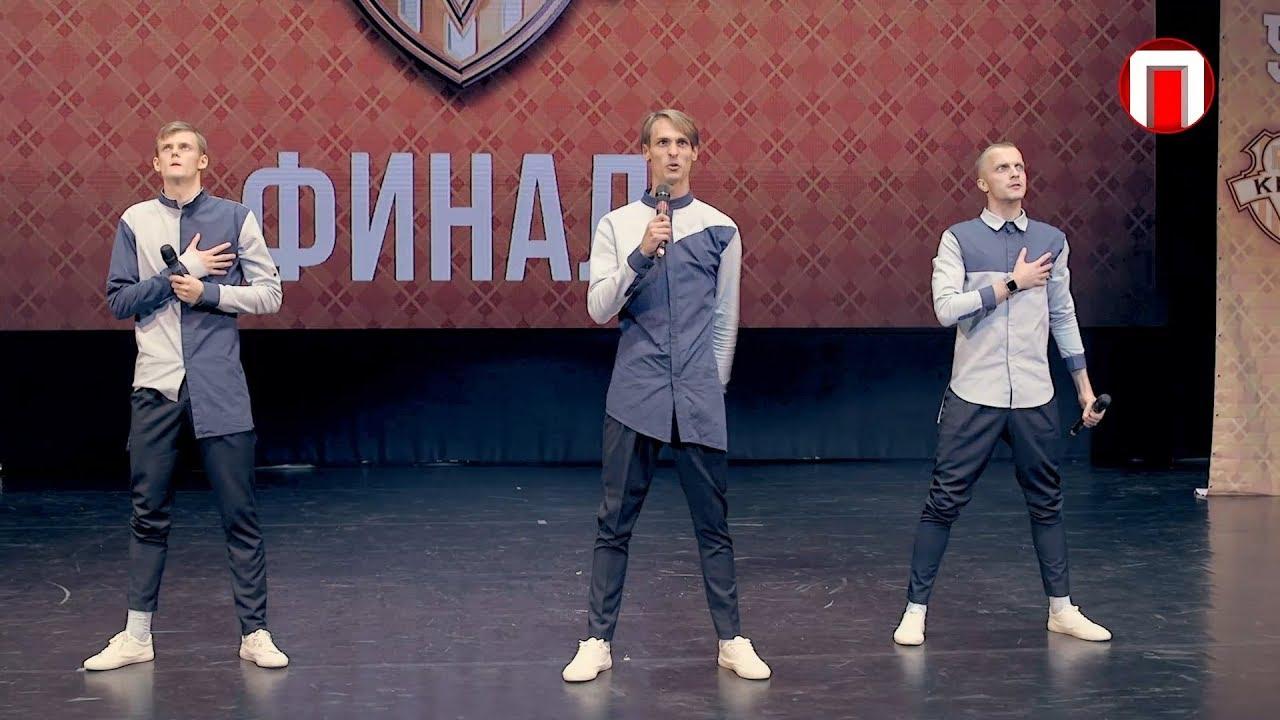 Финал Плехановской лиги КВН - 2018. Команда