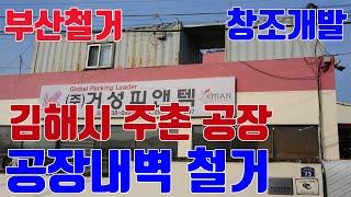 [부산철거업체 창조] 김해시 주촌 공장내벽철거