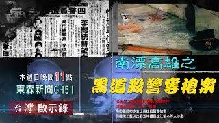【台灣啟示錄 全集】20190310 南漂高雄藍寶石的那些年/警史上最悲慘的一日