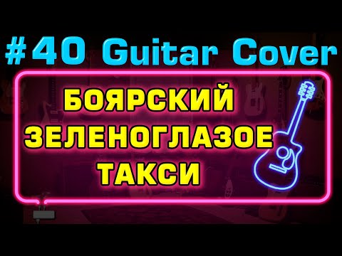 Михаил Боярский Зеленоглазое такси на гитаре кавер Юрия Волкова Fingerstyle