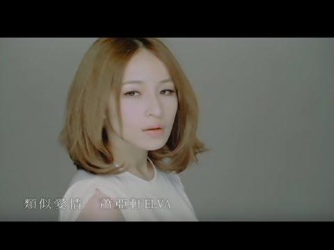 蕭亞軒 Elva Hsiao - 類似愛情 Similar to Love (官方完整版MV)
