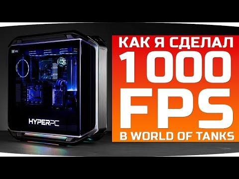 Сделали 1000 FPS в World Of Tanks! ● Новый Комп Джовав Тестах