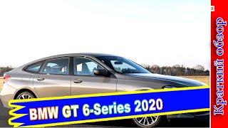 Авто обзор - BMW GT 6-Series : Хэтчбек стал «мягким гибридом»