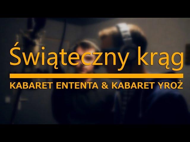 """Kabaret Ententa & Kabaret YROŻ - """"Świąteczny krąg"""""""