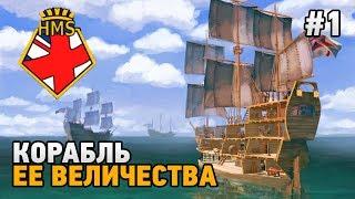 Her Majesty's Ship #1 Корабль Ее Величества (первый взгляд)