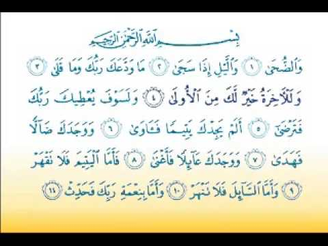 Surat al duha repeated for children