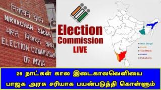 26 நாட்கள் கால இடைகாலவெளியை பாஜக அரசு சரியாக பயன்படுத்தி கொள்ளும் | Election 2021 | Britain Tamil