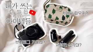 초보 유튜버가 쓰기 좋은 가성비 유튜브 장비!│소니SO…