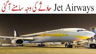 Latest Updates About Jet Airways 9W523 Riyadh to Mumbai - Saudi Arabia News In Urdu Hindi Today