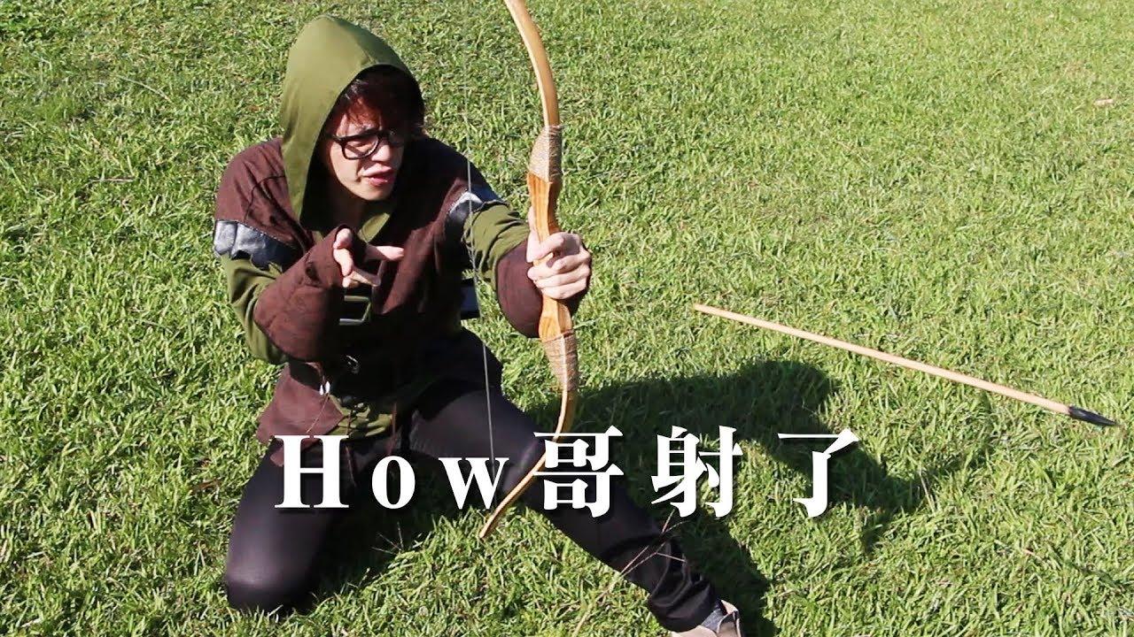 HowFun / How哥射了