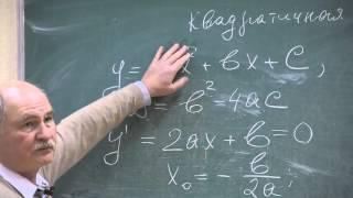 Математика. Квадратичная функция, квадратные уравнения