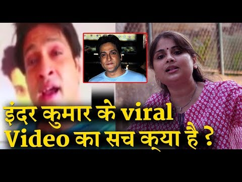 Inder Kumar's Wife Pallavi Sarraf Reveals The Truth Behind Emotional Video Shoot Before Death ?