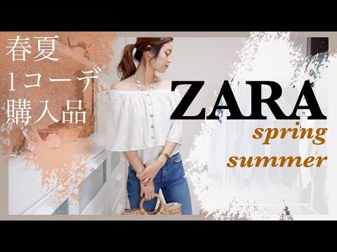 【春夏服】ZARAで1コーデ購入品♡ドツボなデニムも見つけました&爽やかトップス&アクセも♡トータルコーデ【ファッション】