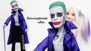 ДЖОКЕР КУКЛА /КАК СДЕЛАТЬ ДЖОКЕРА ОТРЯД САМОУБИЙЦ/dc comics/How to make a Joker Doll/SUICIDE SQUAD