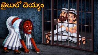 జైలులో దెయ్యం | Jailolo Deyyam | Telugu Kathalu | Telugu Stories | Deyyam Kathalu Stories in Telugu
