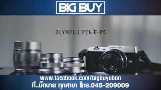 OLYMPUS PEN E P5 ( TVC Edit For BigBuy Ubon )