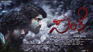 Santhe Kannada Short Film | Official Trailer | Vishwa, Yashaswini | Film by Santhosh Srikantappa