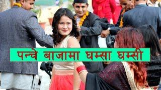 New Nepali  panche baja song 2073||पन्चे बाजामा युवा युवतीको जोशिलो नाच | यसरी नाचेर अचम्मै पारे।