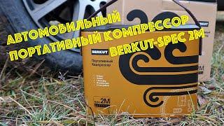 Обзор и сравнение | Автомобильный компрессор BERKUT SPEC-2M с цифровым манометром