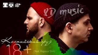 8D Music Каспийский груз 18 Feat Rigos и Slim новый формат музыки 360