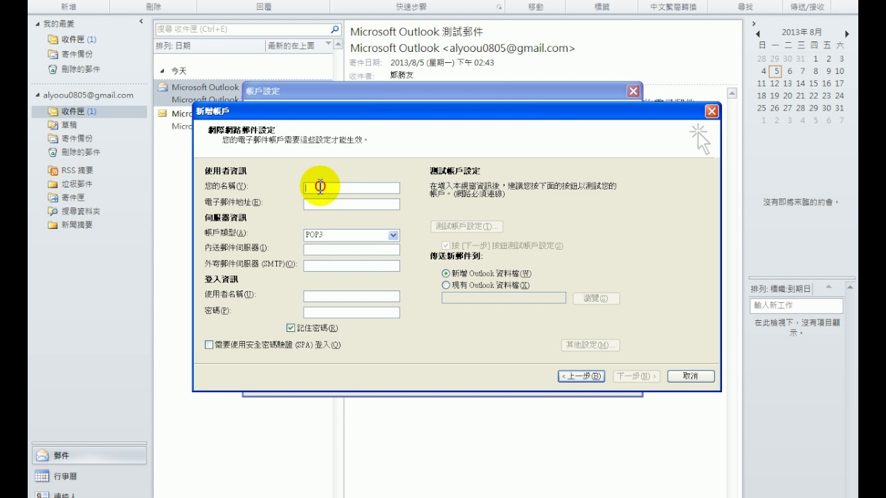 【Outlook教學】06 檢視帳戶資訊 - YouTube