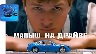 Малыш на Драйве [2017] Русский Трейлер #2