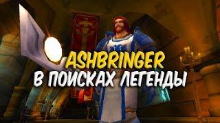 ИСПЕПЕЛИТЕЛЬ - ЛЕГЕНДАРНАЯ ИСТОРИЯ World of Warcraft Classic