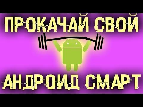 Прокачай свой Android смартфон! Сделай его уникальным!
