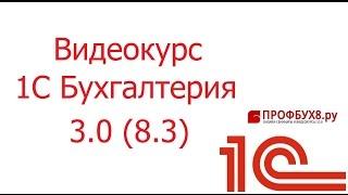 Видеокурс по 1С Бухгалтерия 8.3 (3.0)