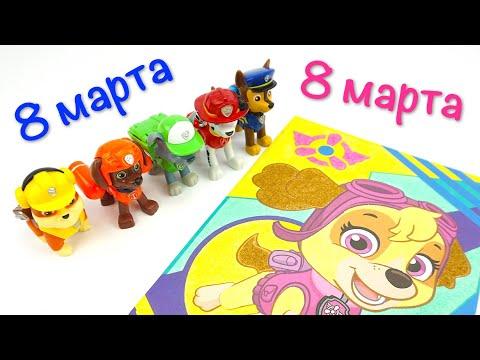 Щенячий патруль, щенки делают подарок для Скай на 8е марта