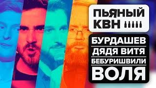 Пьяный КВН vs Comedy Баттл /Выпуск с подписчиками