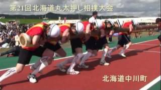 北海道中川町で発祥した豪快なスポーツ「丸太押し相撲」。 毎年秋に、北...