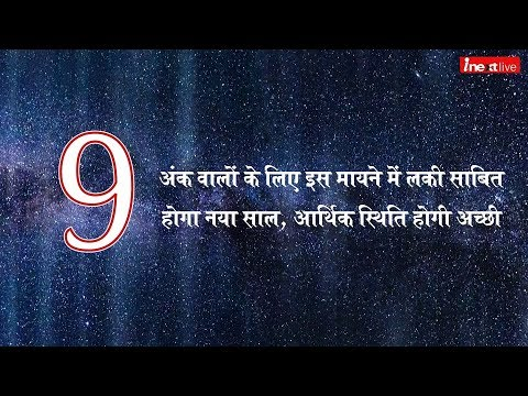 Numerology 2019 : Predictions for 9 Number by Date of Birth
