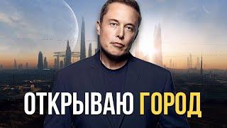 Илон Маск ОТКРЫВАЕТ СВОЙ ГОРОД | город будущего Илона Маска